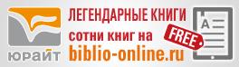 Коллекция ЭБС Юрайт